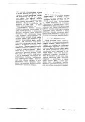 Способ получения смеси хлоргидратов опийных алкалоидов (пантопона) из опийных вытяжек с любым содержанием морфия (патент 68)