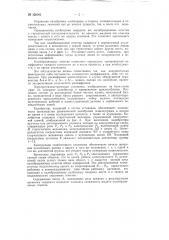 Калибратор электротензометрической установки (патент 120941)