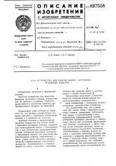 Устройство для снятия облоя с формовых резиновых изделий (патент 897558)