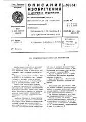 Предохранительный клапан для аккумуляторов (патент 898541)
