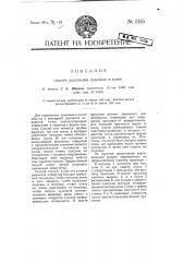 Способ укрепления пунсонов в плите (патент 5155)