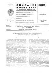 Устройство для стабилизации средней частоты в генераторах случайных импульсов (патент 291213)