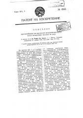Приспособление для крепления металлических пустотелых мельничных вальцов на валу (патент 4565)