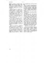 Съемная купольная крыша (патент 68121)