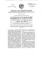 Способ получения серной кислоты (патент 8373)
