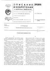 Станок для навивки труб (патент 292815)