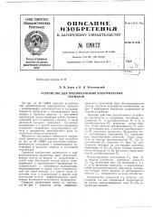 Патент ссср  120172 (патент 120172)