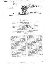 Машина для удаления мякоти с растений с волокнистыми листьями (патент 2103)