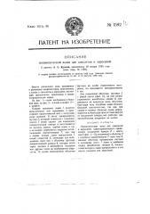 Пневматическая лыжа для самолетов и аэросаней (патент 1592)