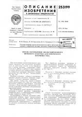 Патент ссср  253199 (патент 253199)