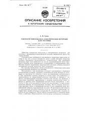 Генератор импульсов к электрической изгороди для пастбищ (патент 129071)