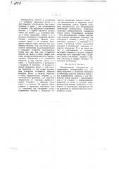 Автоматический огнетушитель со спринклером (патент 1172)
