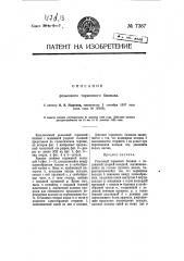 Рельсовый тормозной башмак (патент 7387)