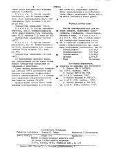 Состав пенообразователя для тушения пожаров (патент 899046)