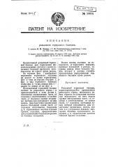 Рельсовый тормозной башмак (патент 8804)