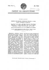 Машина для выделки стеклянных бутылок и иных полых стеклянных предметов (патент 7001)