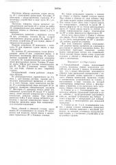 Гвоздезабивной станоквсесоюз^!ая пате1п :1с-т^хп«ч^№ая _ библиотека мба (патент 291786)