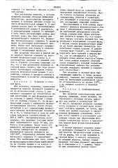 Автоклав для вскрытия труднорастворимой пробы (патент 896805)