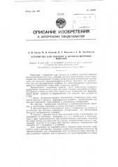 Устройство для укладки в штабель штучных изделий (патент 119834)