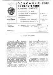 Гибкий трубопровод (патент 896307)
