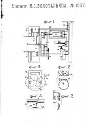 Автоматический часовой выключатель с автоматическим заводом часового механизма (патент 1637)