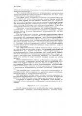 Способ измерения магнитных свойств образцов горных пород (патент 122208)