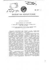 Приспособление для картограмм (патент 247)