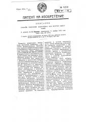 Способ получения коричневых или желтых красителей (патент 8288)