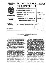 Устройство формирования одиночного импульса (патент 900426)