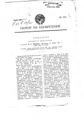 Водяной двигатель (патент 325)