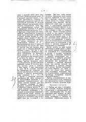Прибор для игры (патент 5955)