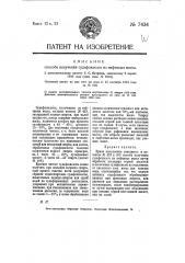 Способ получения сульфокислот из нефтяных масел (патент 7434)