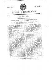 Колосниковая решетка (патент 1864)