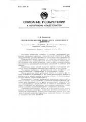 Способ управления возбуждением трехфазного синхронного двигателя (патент 122806)