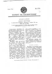 Глиняный прессбювар (патент 1770)