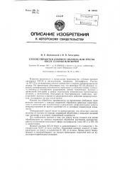 Способ обработки лубяного волокна или тресты после стланья или мочки (патент 120631)