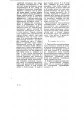 Приспособление для загибания задних складок у пакетов в упаковочных машинах для папирос и т.п. предметов (патент 6245)