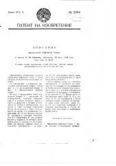 Паровозная нефтяная топка (патент 2986)