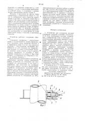 Устройство для стопорения несущей платформы плавучей установки относительно ее опор (патент 901155)