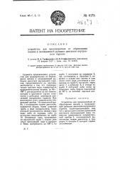 Устройство для предохранения от образования накипи в охлаждающей рубашке двигателя внутреннего горения (патент 6175)