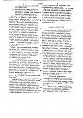 Устройство для автоматической коррекции погрешностей измерительного преобразователя (патент 900232)