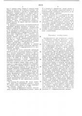 Преобразователь для сопряжения устройства управления внешними объектами с каналом (патент 292158)
