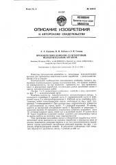 Проходческий комбайн со штанговым исполнительным органом (патент 123914)