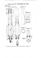Автоматический прибор для поворачивания долота (патент 7927)