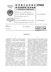 Термореле (патент 379842)