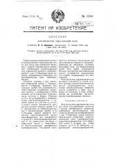 Электрическая индукционная печь (патент 8300)