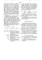 Ультразвуковой преобразователь (патент 896551)
