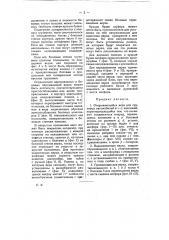 Открывающийся верх для грузовых автомобилей и т.п. экипажей (патент 8296)