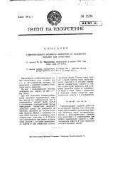 Горизонтальный водяной двигатель со складными перьями или лопастями (патент 2224)