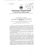 Устройство для питания электромагнитного вибратора (патент 119228)
